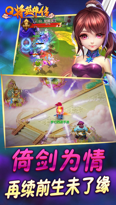 Q将英雄传-全民3D萌将修仙动作游戏 screenshot 2