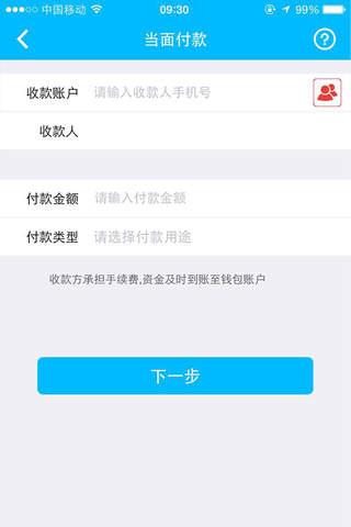 迪付宝 screenshot 4