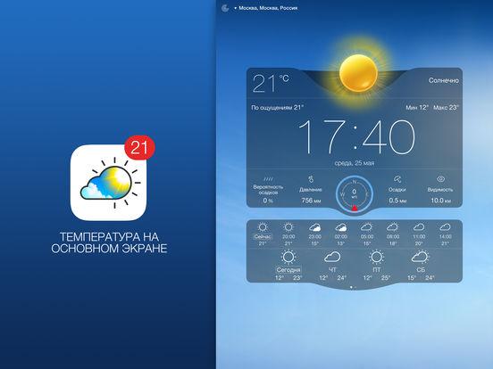 Погода Live - Прогноз погоды в России и мире Screenshot