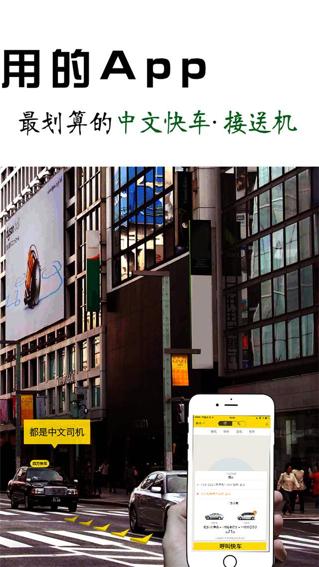 四万公里旅行-出境游都在用的全球美食攻略·自由行最划算的中文专车接送机·实时语音翻译