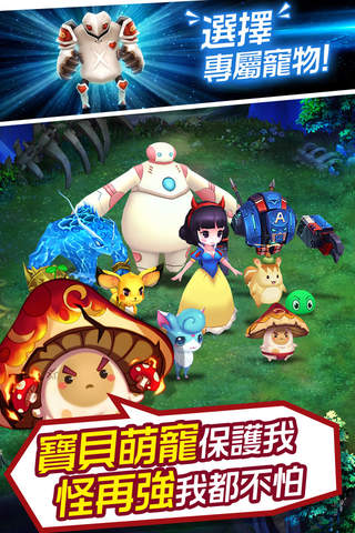 魔王與公主 screenshot 4