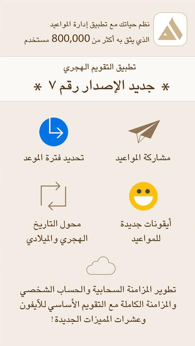 Hijri Calendar iPhone Screenshot 1