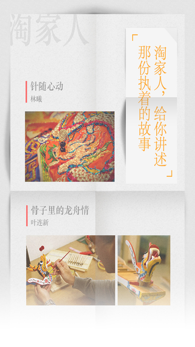 download 淘家 apps 3