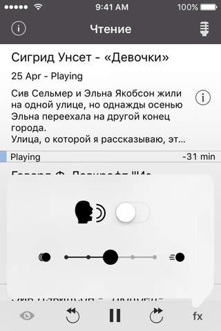 """Just1Cast – """"Чтение"""" выпуск screenshot 2"""
