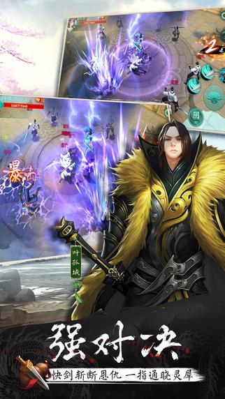 陆小凤传奇游戏截图