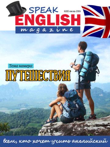 Журнал «Speak English». Скрин 1