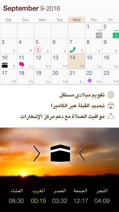 Hijri Calendar iPhone Screenshot 3