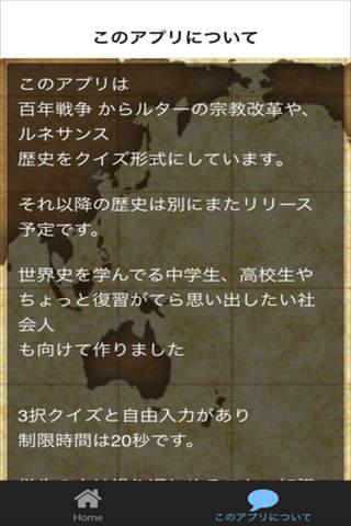 クイズ for 世界史 part4 screenshot 3