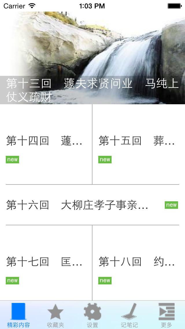 儒林外史(中国古典名著) Apps free for iPhone/iPad screenshot