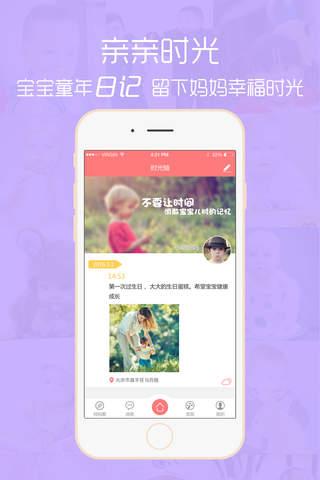 亲亲时光 screenshot 1