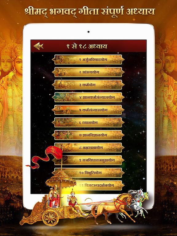 bhagavad gita pdf sanskrit hindi