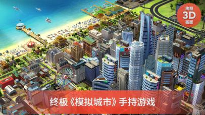 模拟城市:SimCity BuildIt