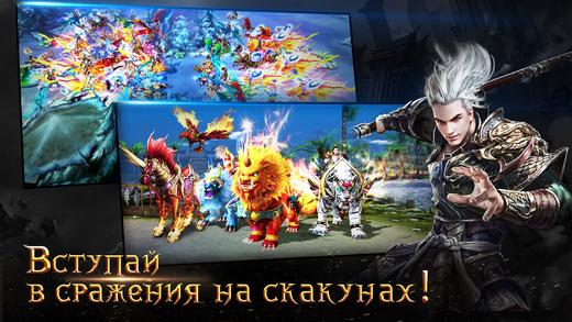 Легенды востока -онлайн RPG-приключение с многотысячными сражениями Screenshot
