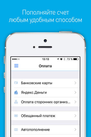 Мой Ростелеком screenshot 2