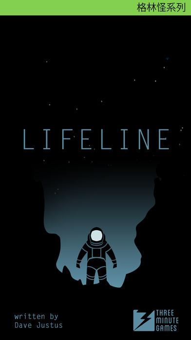 Lifeline (生命线)