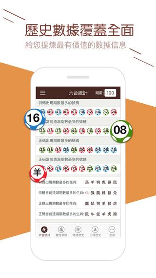 库宝典 专业的香港马会,六合开奖助手图片