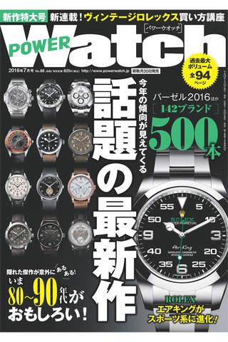 POWER Watch screen