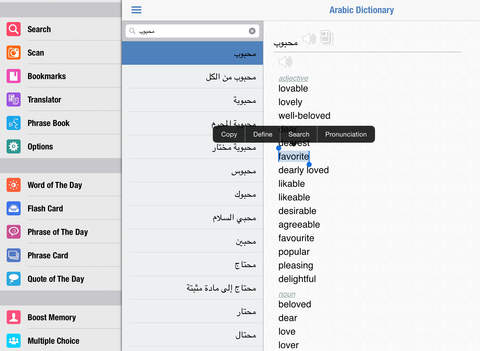 Arabic Dictionary 16.0 Released with Phrase Card and Modified Games Image
