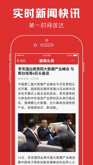 app新闻资讯_新闻资讯类app_搜狐头条新闻资讯app