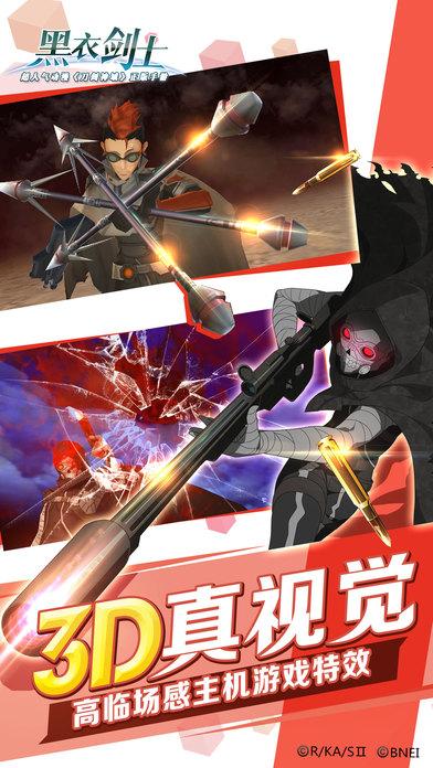 刀剑神域黑衣剑士游戏截图