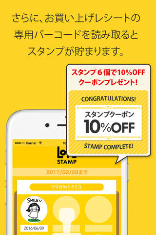 LOFTアプリ screenshot 3