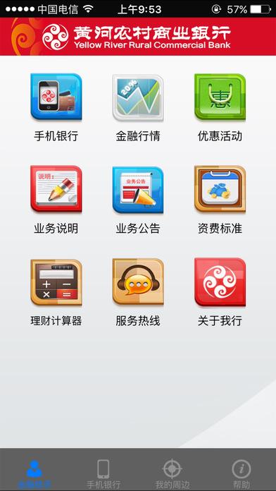黄河银行iPhone版截图1