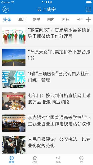 云上咸宁iPhone版截图3