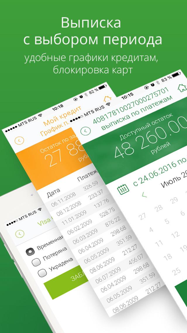 ВУЗ-банк Мобильный банк Скриншоты4