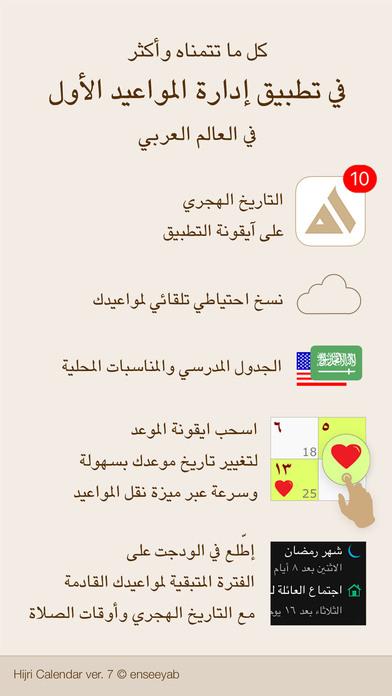 Hijri Calendar iPhone Screenshot 5