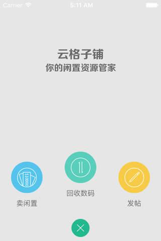 云格子铺 专注校园的闲置资源交易平台 screenshot 2