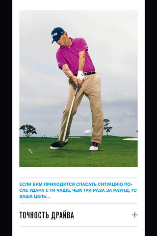 Golf Digest – журнал онлайн о гольфе screenshot 4