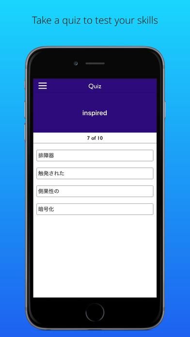 Dictionary Japan Скриншоты5