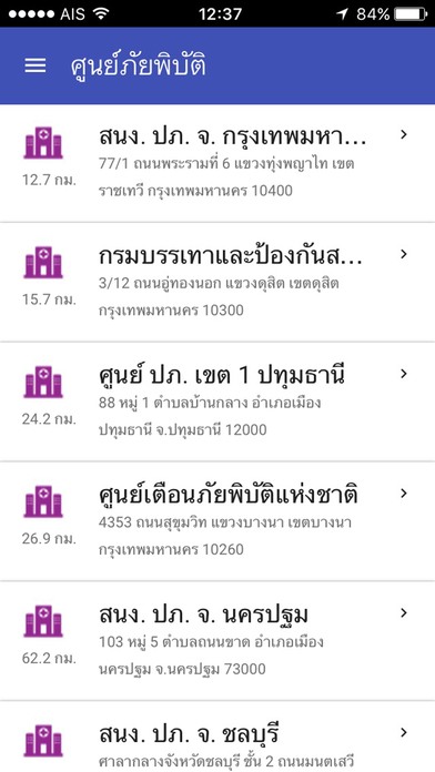 Disaster Edu. screenshot 2