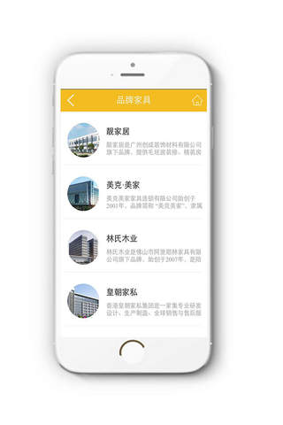 家具家私-客户端 screenshot 3