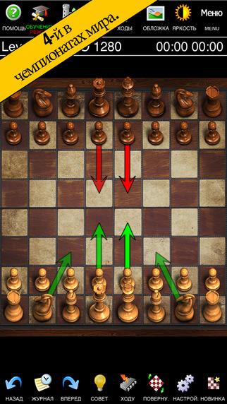 Окончательный шахматы Screenshot