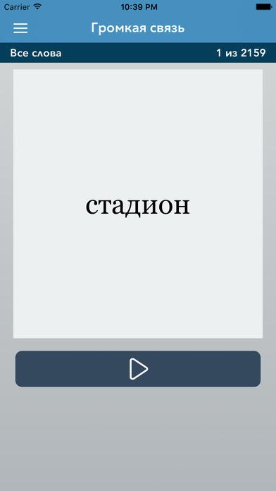 AccelaStudy® Russian | Turkish iPhone Screenshot 3
