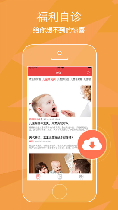 儿童健康——游我好医生 screenshot 3