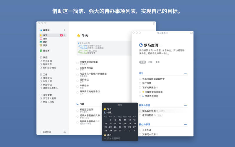 Things for Mac 3.1.1 激活版 - Mac上强大的GTD效率工具