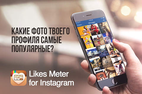 Likes Meter - For Instagram screenshot 1