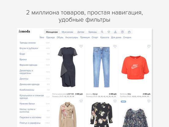 Lamoda: магазин модной одежды и обуви! для iPad