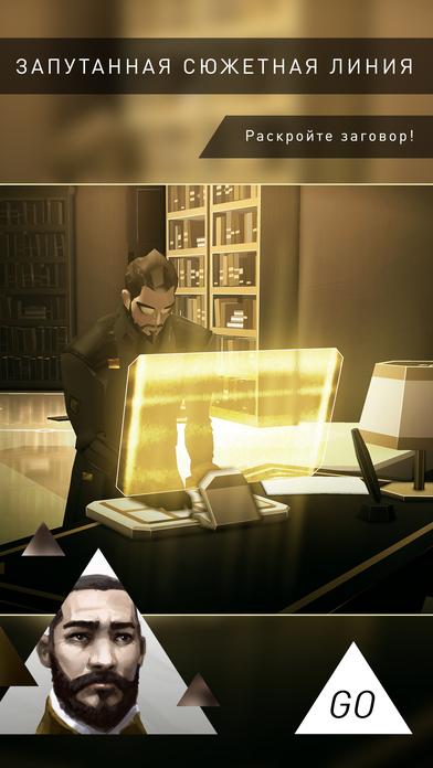 Головоломка Deus Ex GO Screenshot