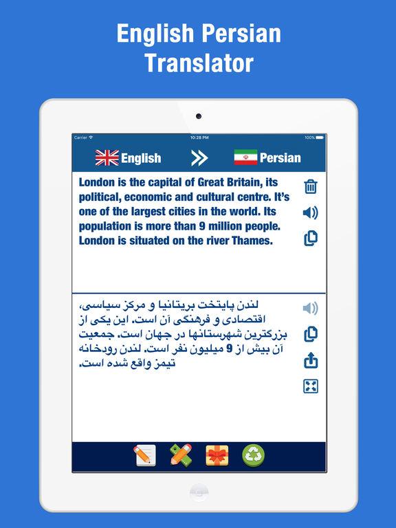 Переводчик на персидский язык. Иранский словарь. Скриншоты6