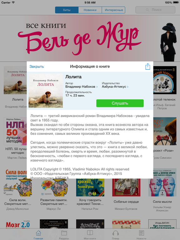 Эротика и секс - книги и аудиокниги для взрослых Скриншоты5