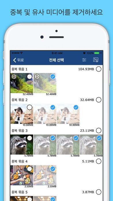 사진청소기 - 사진정리 필수앱