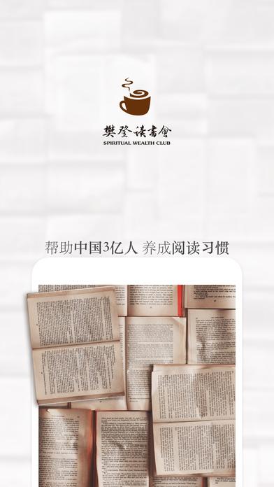 樊登读书会 - 成功人士有声阅读神器