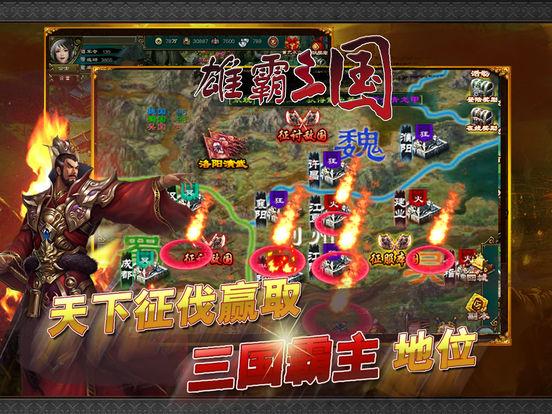 雄霸三国-最热经典三国志策略游戏screeshot 5