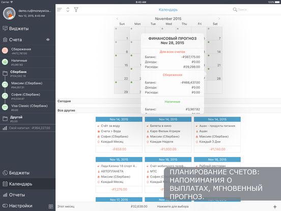 MoneyWiz 2 - Финансовый Помощник Screenshot