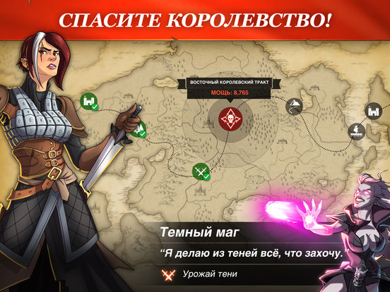 Игра StormBorn: War of Legends