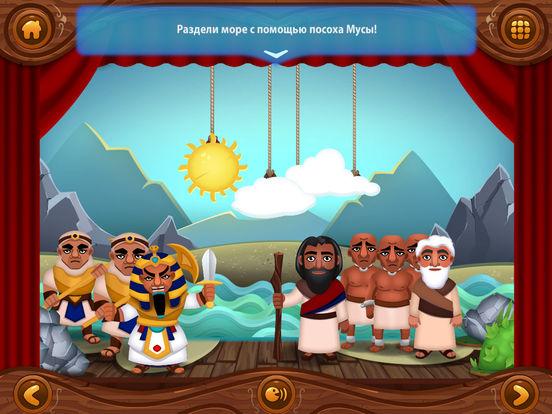 Musa - История Пророка Мусы для iPad