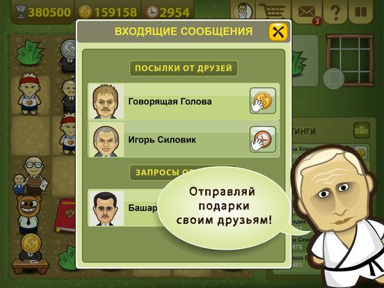 Демократия Скриншоты10